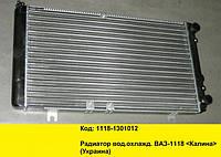 "Радиатор охлаждения1118-Лада Калина""Прамо"" (1118-1301012)"