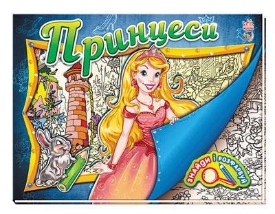 Знайди і розфарбуй : Принцеси