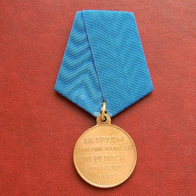 Медаль За труды по первой переписи населения,  1897г
