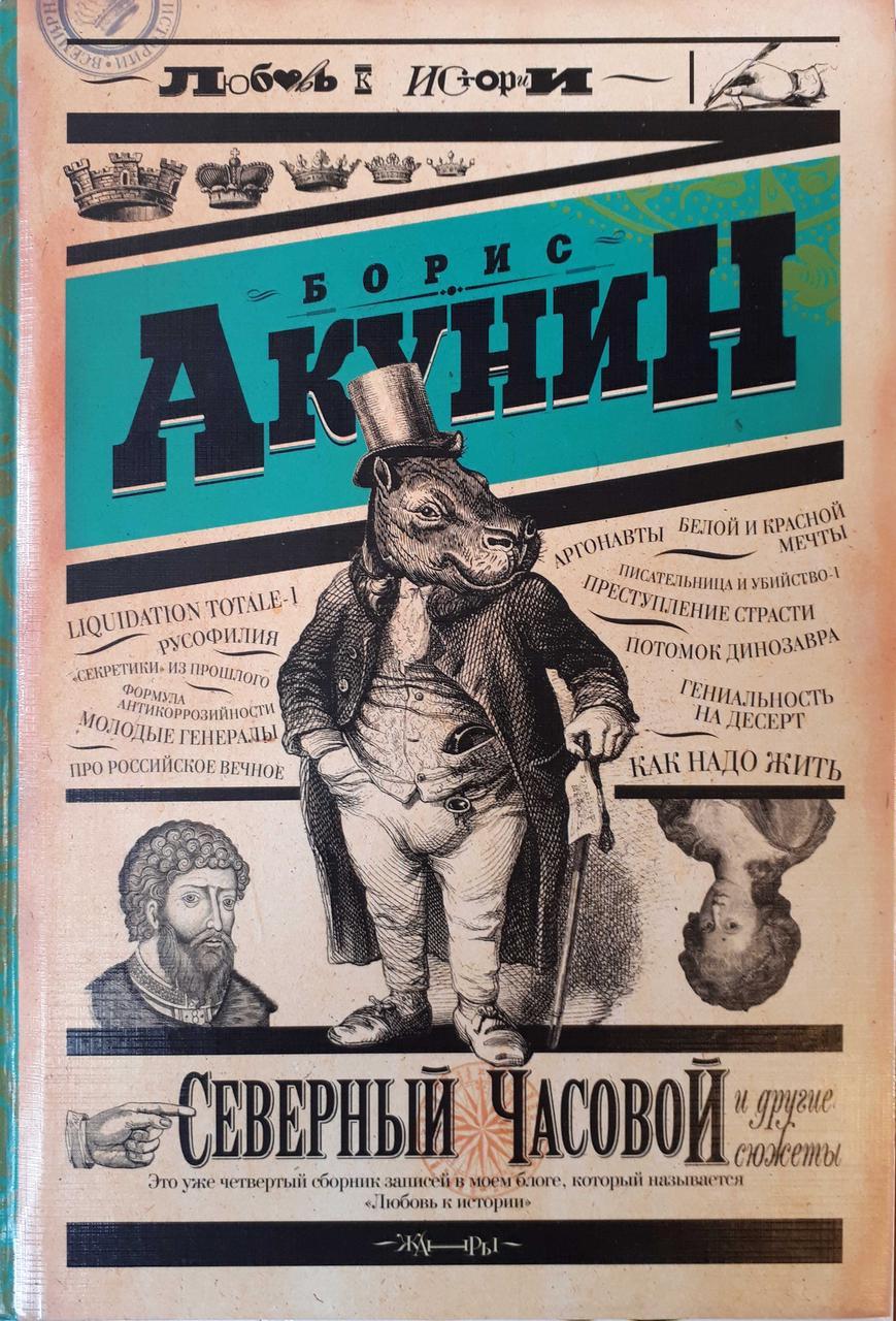 Північний Годинний та інші сюжети. Борис Акунін