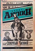 Северный Часовой и другие сюжеты. Борис Акунин