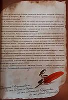 Північний Годинний та інші сюжети. Борис Акунін, фото 2