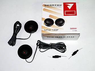 Megavox MTW-133F твитеры (пищалки) 300W