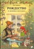 Детская книга Нурдквист Свен: Рождество в домике Петсона Для детей от 3 лет