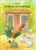 Детская книга Нурдквист Свен: Чужак в огороде Для детей от 3 лет
