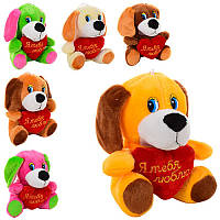 Мягкая игрушка собачка с сердцем на присоске MP 1356