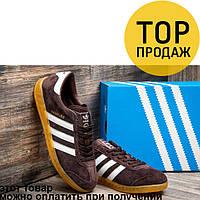 Мужские кроссовки Adidas Hamburg, коричневого цвета / кроссовки мужские Адидас Гамбург замшевые, удобные