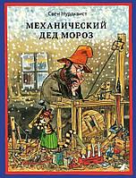 Нурдквист Свен: Механический Дед Мороз