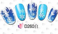 Слайдер  для ногтей 260 Новогодний дизайн