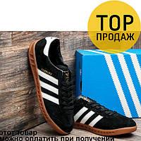 Мужские кроссовки Adidas Hamburg, черно-белые / кроссовки мужские Адидас Гамбург, замша, удобные, модные