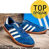 Мужские кроссовки Adidas Hamburg, синего цвета / кроссовки мужские Адидас Гамбург, замшевые, модные