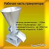 "Рабочая часть гранулятора ""ФЕРМЕР-3"" матрица 150мм"