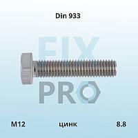 Болт c шестигранной головкой высокопрочный с полной резьбой DIN 933 M12 класс прочности 8.8 цинк