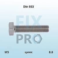 Болт c шестигранной головкой высокопрочный с полной резьбой DIN 933 M5 класс прочности 8.8 цинк