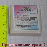 Полимерная глина LEMA (Лема), цвет белый металлик, 64 г.