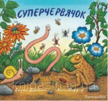 Детская книга Дональдсон Джулия: Суперчервячок Для детей от 3 лет