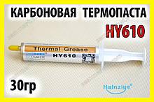 Термопаста HY610 x 30г TU золотая 3,05W для процессора видеокарта светодиод термо паста