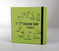 """Coaching Book """"Ясность"""" - ежедневник для саморазвития. Заднепровская Алла"""