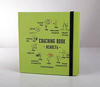 """Coaching Book """"Ясность"""" - ежедневник для саморазвития. Заднепровская Алла, фото 1"""