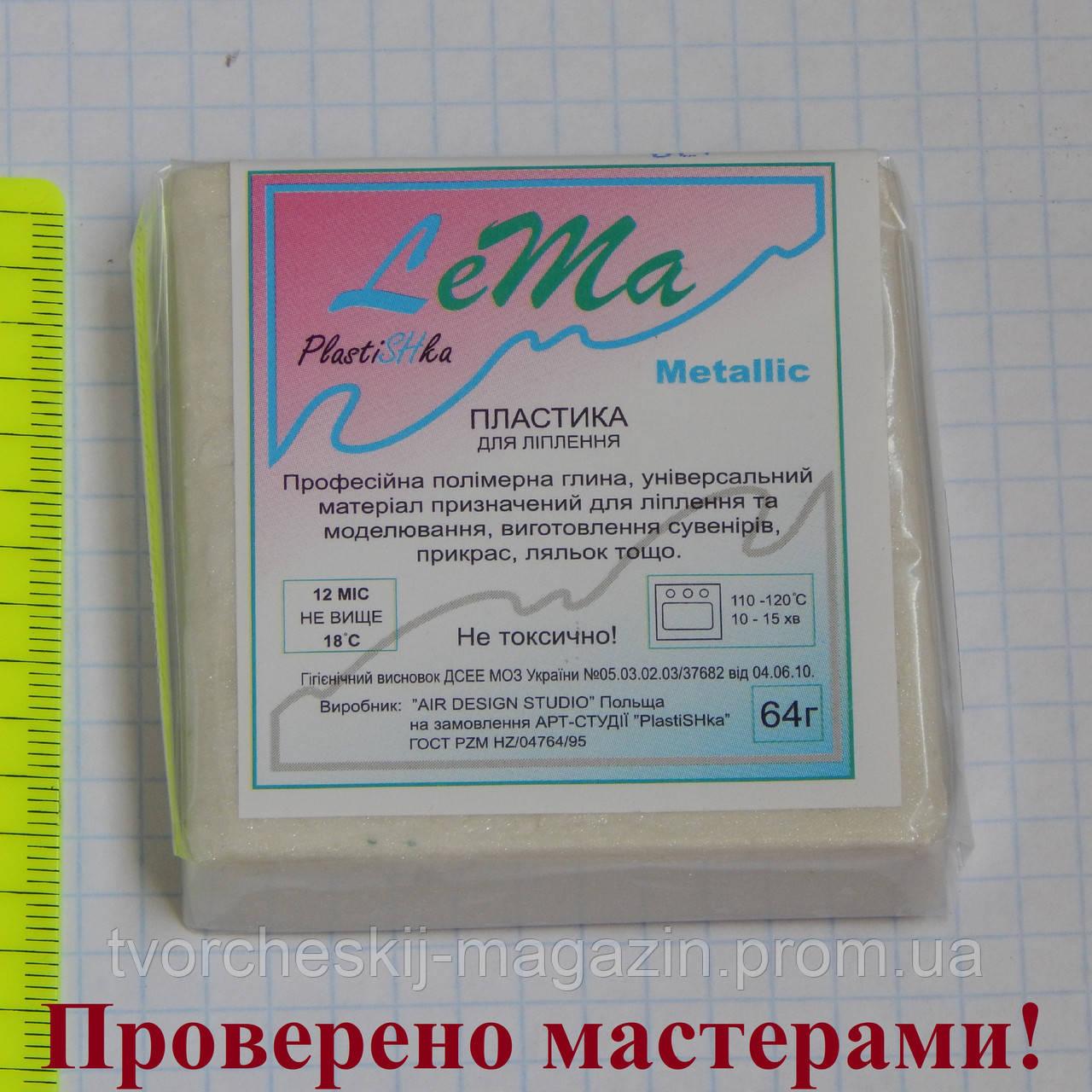 Полимерная глина LEMA (Лема), цвет серебристый металлик, 64 г.