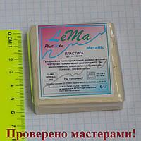 Полимерная глина LEMA (Лема), цвет жемчужный, 64 г.