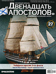 Линейный корабль «Двенадцать Апостолов» №27