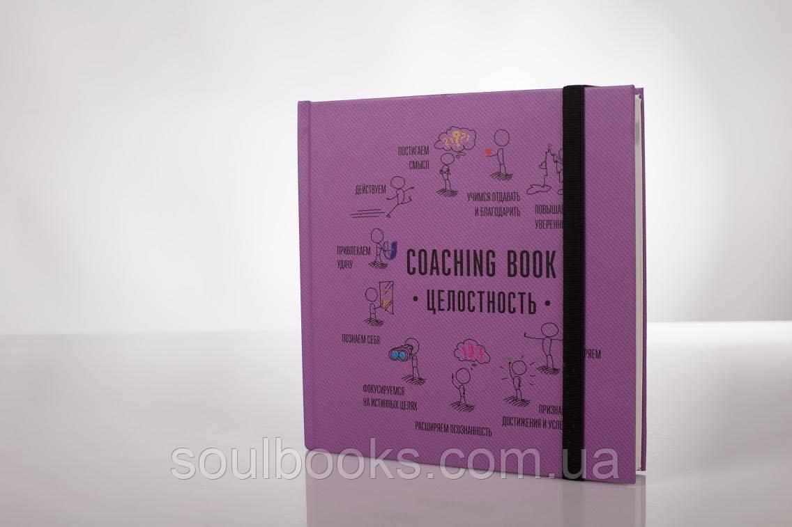 """Coaching Book """"Целостность"""" - коучинговый ежедневник для саморазвития. Заднепровская Алла."""