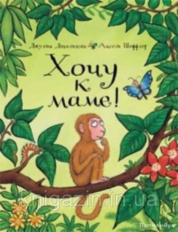 Детская книга Дональдсон Джулия: Хочу к маме! Для детей от 3 лет