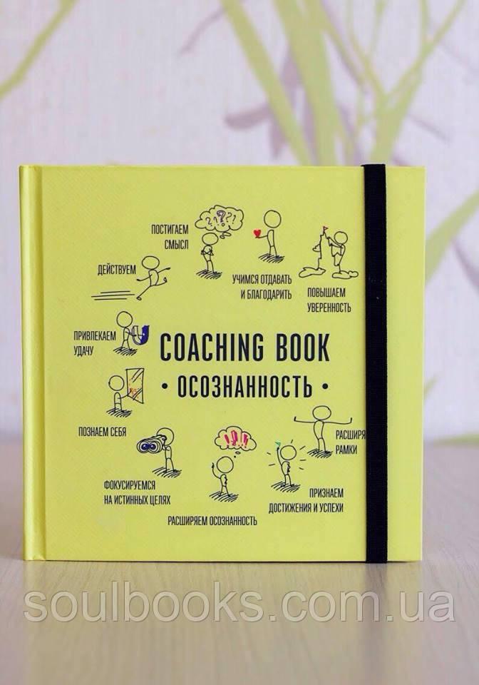 """Coaching Book """"Осознанность"""" - ежедневник для самразвития. Заднепровская Алла."""