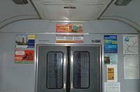 Реклама в Киевской городской электричке