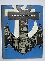 Скрягин Л.Н. Книга о якорях (б/у).
