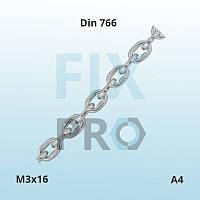Цепь короткозвенная нержавеющая DIN 766 М3х16 А4