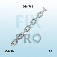 Цепь короткозвенная нержавеющая DIN 766 М4х16 А4