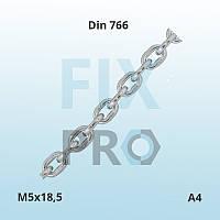 Цепь короткозвенная нержавеющая DIN 766 М5х18.5 А4