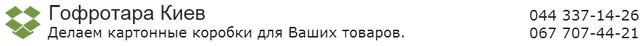 Гофротара Киев