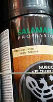 Краска  Salamander Professional для замши нубука велюра (БЕЖЕВЫЙ 070) 250 мл