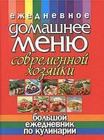 Ежедневное домашнее меню современной хозяйки.Большой ежедневник по кулинарии