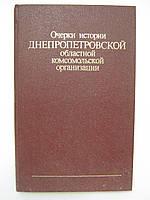 Очерки истории Днепропетровской областной комсомольской организации (б/у)., фото 1
