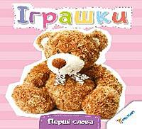 Іграшки 0+