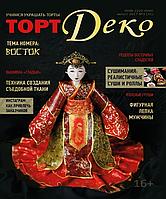 """Журнал """"ТортДеко"""" - Серпень 2017 №3(31)"""
