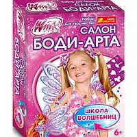 """5600-01 Салон Боди-Арта """"Винкс 7"""" 13159067Р"""