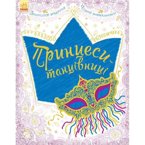 Велика книга для творчості  : Принцеси-танцівниці