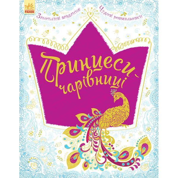 Велика книга для творчості  : Принцеси-чарівниці