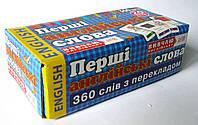 Перші англійські слова: 360 карток 20тем