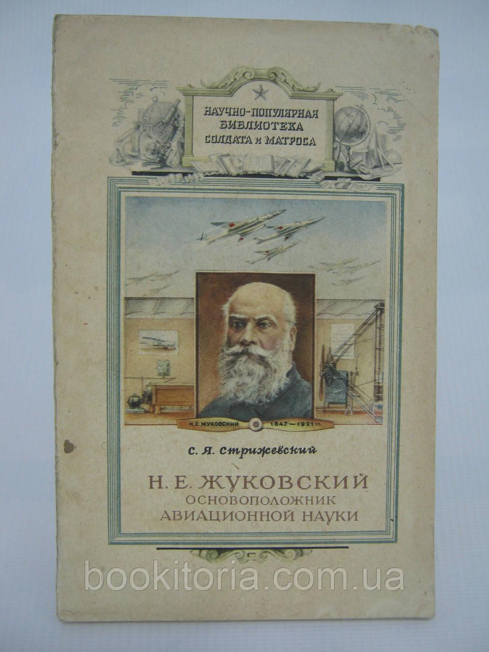 Стрижевский С.Я. Н.Е. Жуковский – основоположник авиационной науки (б/у).