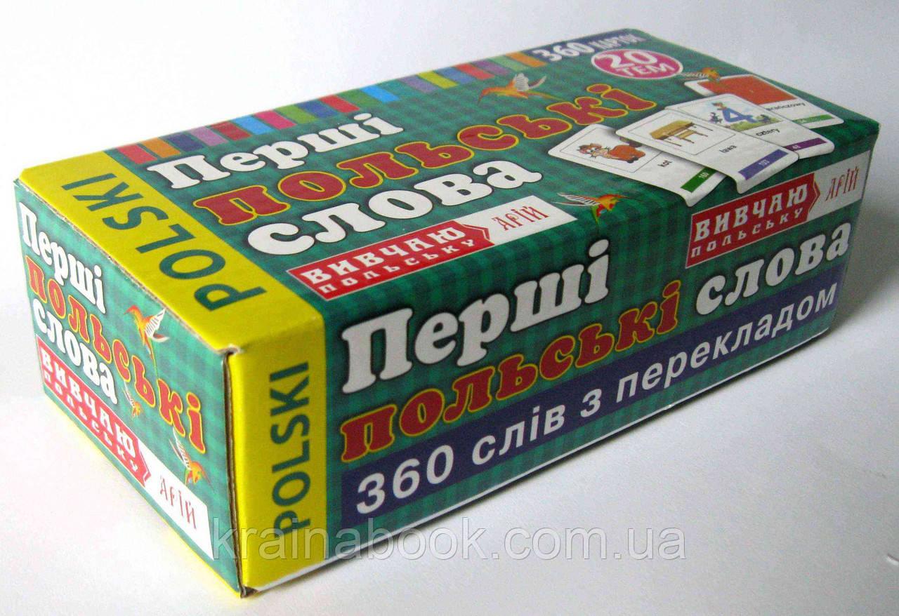 Перші польські слова: 360 карток 20тем
