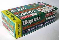 Перші польські слова: 360 карток 20тем, фото 1