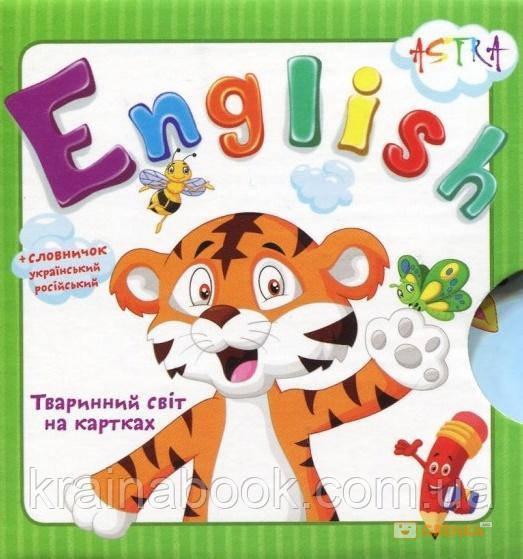 English. Тваринний світ на картках
