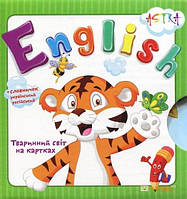 English. Тваринний світ на картках, фото 1