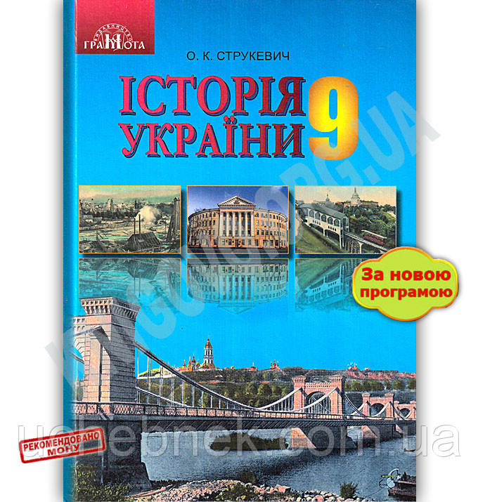 9 решебник украины струкевич история класс